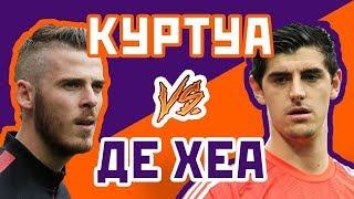 ДЕ ХЕА vs КУРТУА - Один на один