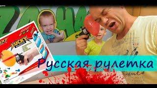 Игра русская рулетка для детей Lucky Roulette как у мистера Макса.