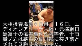 貴ノ岩 春場所 6日目!