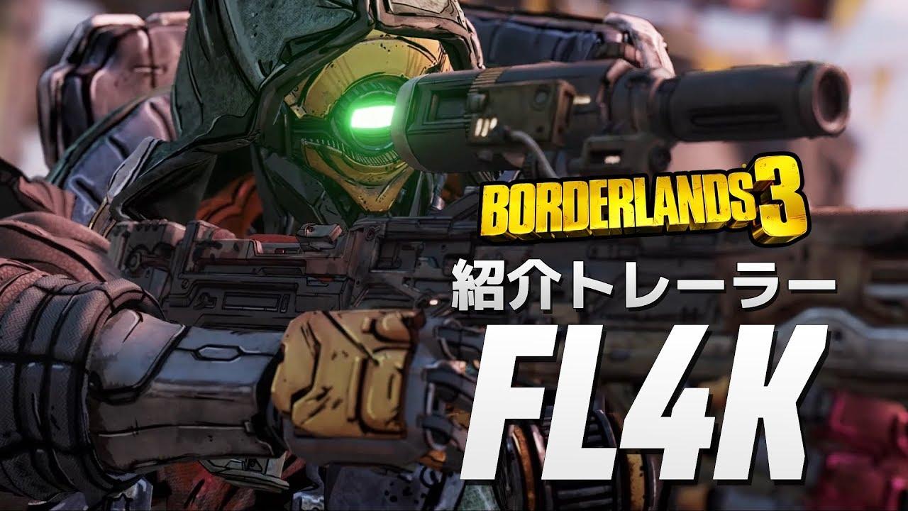 ランズ ビルド フラック ボーダー 3