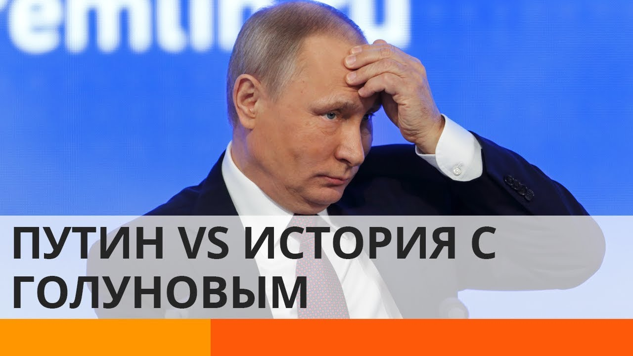 Путин испугался журналистов после истории с Голуновым?
