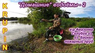 На ''домашніх'' водоймах р. Орєхово-Зуєво. к-р Амазонка, Блакитне оз., оз.Байкал, пожежний ставок.