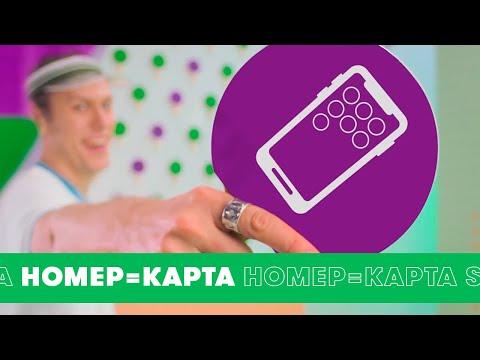 банковская карта мегафона реклама актер
