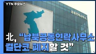 """北, """"남북공동연락사무소 결단코 폐지할 것"""" / YTN"""