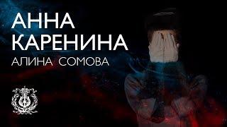 Анна Каренина  (Алина Сомова)