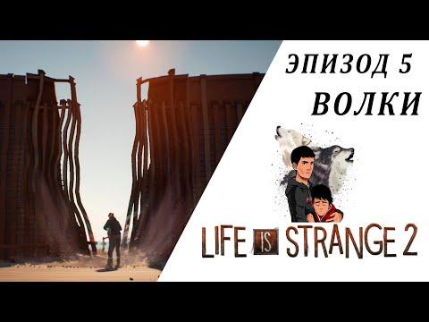 Life is Strange 2 Эпизод 5 Волки