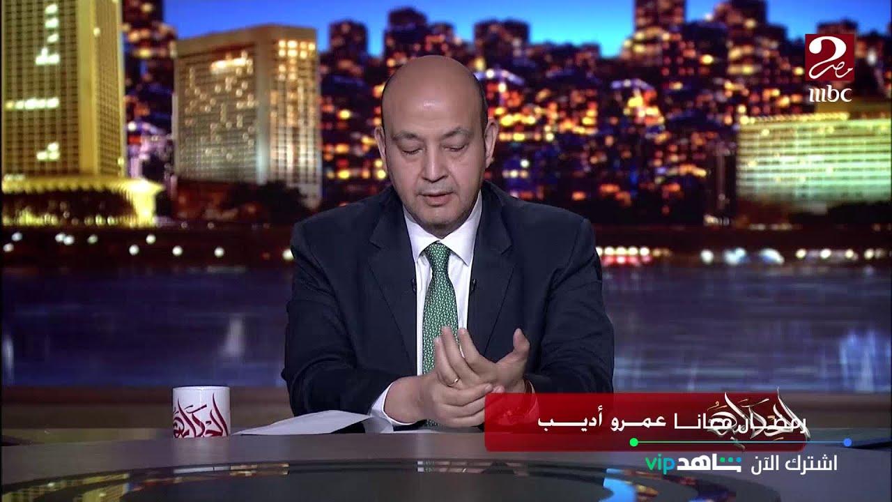 عمرو أديب: النهارده هعمل أهم حلقة بعملها من ٢٠ سنة وبعملها في كل مكان وتحت أي ظروف