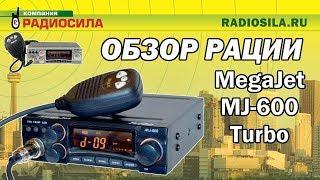 Обзор автомобильной рации MJ-600 Turbo