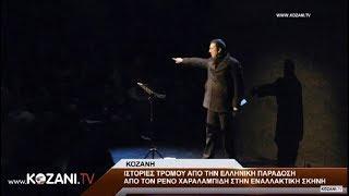 Ιστορίες Τρόμου από την Ελληνική Παράδοση από τον Ρένο Χαραλαμπίδη