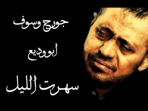 جورج وسوف سهرت الليل George Wassouf Sehert Ellil Youtube