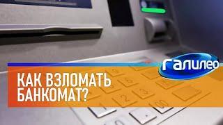 Галилео | Банкомат 🏧 [ATM]