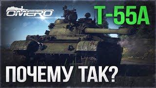 Обзор Т-55А: ПОЧЕМУ ТАК?! Срочно нужна ДЗ! | War Thunder