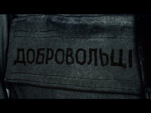 «Добровольцы» — документальный