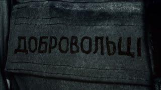 «Добровольцы» — документальный фильм о десантниках-добровольцах ВСУ / спецпроект ICTV