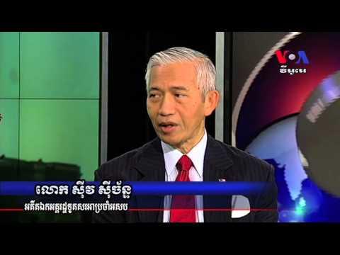 Success in US Possible, Former Ambassador Says  វិភាគទានពលរដ្ឋអាមេរិកាំងដើមកំណើតអាស៊ី