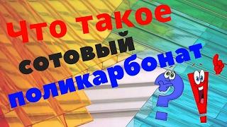 Что такое сотовый поликарбонат?(Ссылка на сайт http://sklad17.com.ua/ В этом видео вы узнаете: - что такое сотовый поликарбонат 00:18 - какой он бывает..., 2017-02-19T14:03:56.000Z)