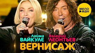 Валерий Леонтьев и Лайма Вайкуле - Вернисаж 12+