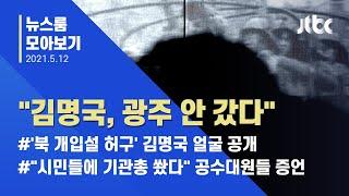 """[뉴스룸 모아보기] """"김명국 광주 안 가…계엄군, 시민 향해 기관총"""" 증언 파장은? / JTBC News"""