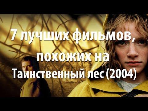 7 лучших фильмов, похожих на Таинственный лес (2004)
