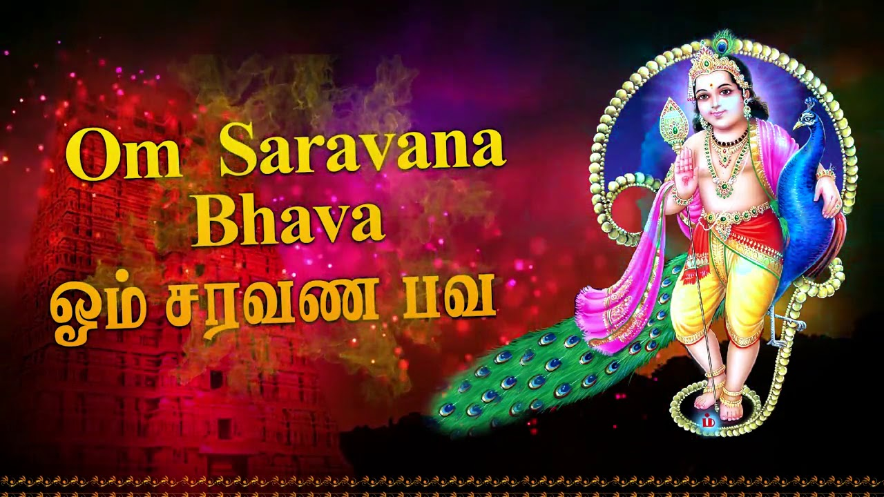 Om Saravana Bhava Chanting   ஓம் சரவண பவ   Tamil Murugan Devotional Songs    Thai Poosam Special