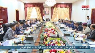 الرئيس هادي يصدر قرارات رئاسية ضمن آليات تنفيذ اتفاق الرياض