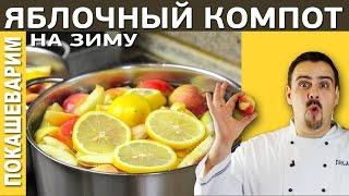 ЯБЛОЧНЫЙ КОМПОТ (закатываем на зиму) / Выпуск 160