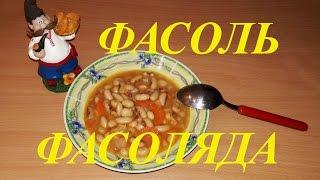 Фасоль Фасоляда Как вкусно приготовить фасоль по гречески