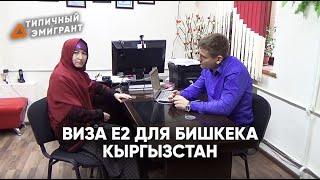 ВИЗА Е2 ДЛЯ БИШКЕКА КЫРГЫЗСТАН