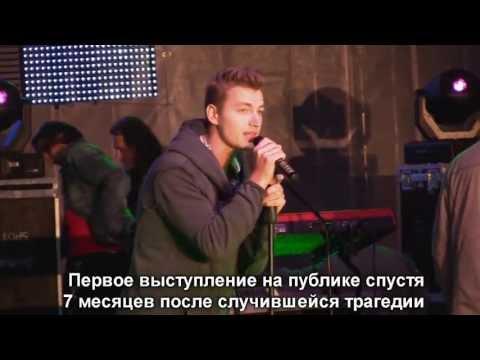 Первое выступление Алексея Воробьева на публике после случившегося