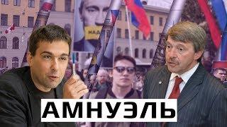 Нормальная или великая Россия: что должен понять Путин? Григорий Амнуэль