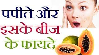 Papaya Health Benefits In Hindi Papaya Seeds  Face Pack For Skin Dark Spots How To Eat Papaya