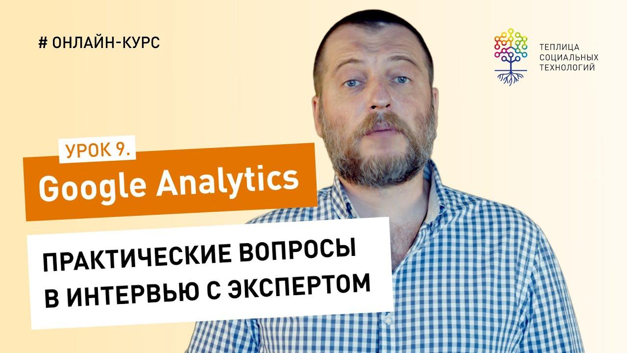 Все о Google Analytics #9: практические вопросы в интервью с экспертом