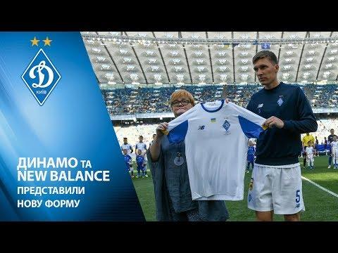 """""""Динамо"""" та """"New Balance"""" представили нову форму команди"""