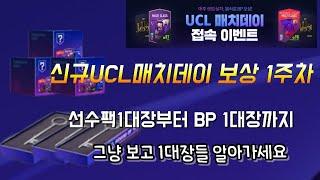 피파온라인4)UCL16강기념 랜덤상자 몸빵개봉!! 1대장이 떴다고!!??