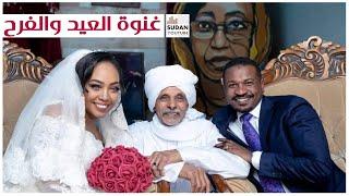 ابو عركي البخيت يغني في زواج ابنته في المنزل ويزفها على اوتار الكمان