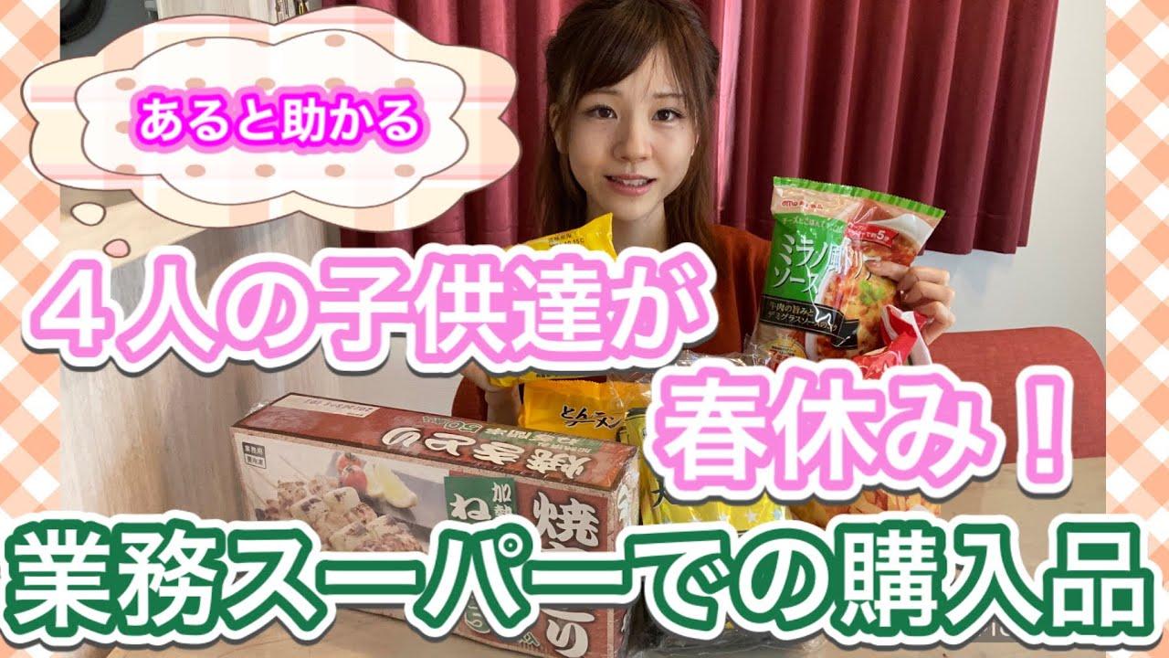 【子供4人春休み業務スーパー購入品】6人家族は普段どんなものを買ってるの?