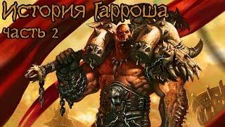 Warcraft. История Гарроша Адского Крика (часть 2) | Вирмвуд