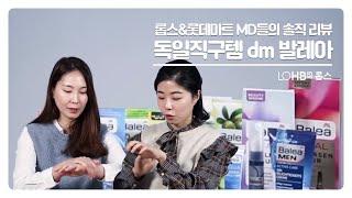 [롭스TV] 롭스&롯데마트 MD들의 리뷰 - 독…