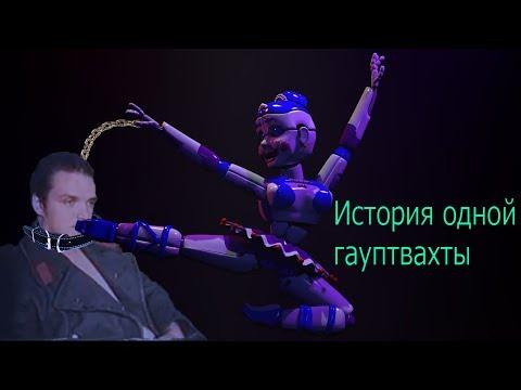 История одной гауптвахты