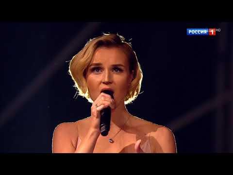 Полина Гагарина, Дима