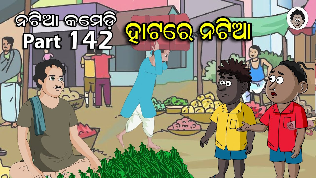 Natia Comedy part 142 || Hatare Natia