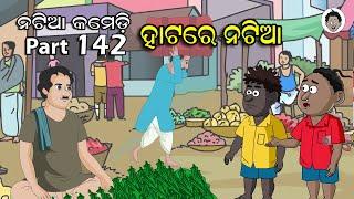 Natia Comedy part 142 || Hatar…