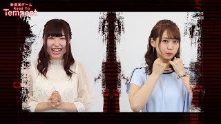 TVアニメ「魔法少女サイト」イベント動画企画「Road To Tempest」第15章