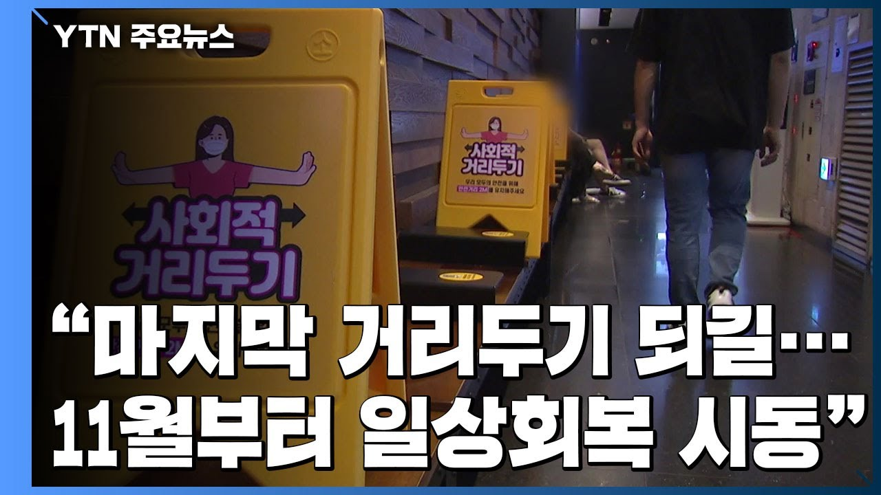 """Download """"마지막 거리두기 되길...11월부터 일상회복 시동"""" / YTN"""