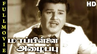Mappillai Azhaippu Full Movie HD | Jai Shankar | Nagesh | Thengai Srinivasan | Vaali