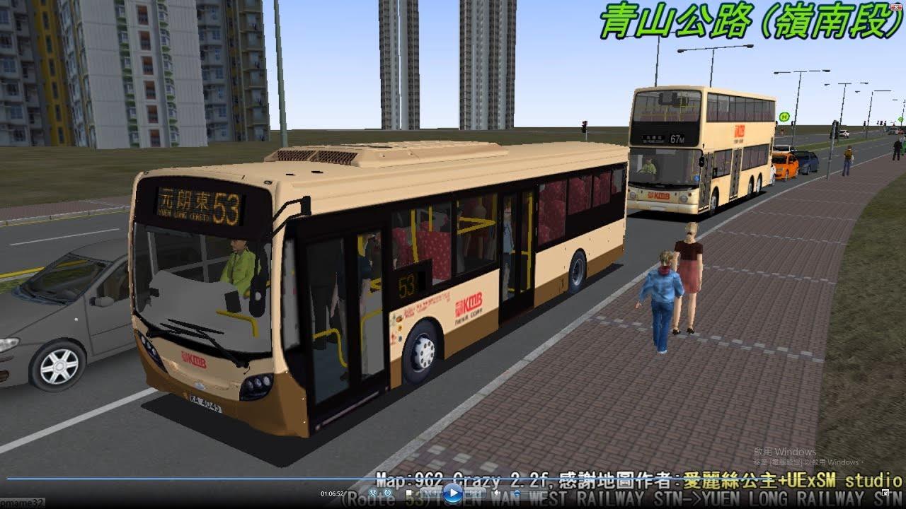 Omsi 2 tour (1246) KMB 53 (partial) 荃灣西站 - 元朗站 (沒有 藍地,洪水橋,屏廈路,屏山) Tsuen Wan - Yuen Long @ ADL E200 - YouTube