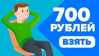 Заработок БЕЗ ВЛОЖЕНИЙ, Как заработать деньги в интернете 700р С НУЛЯ!