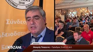 kozani.tv - Σύνδεσμος Αδειοδοτημένων Επιχειρήσεων Εγκατάστασης Συστημάτων Ασφαλείας