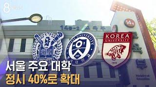 서울 주요 대학 정시 40%로 확대…현재 고2부터 적용…