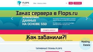Flops.ru // Заказ бесплатного тест VDS/VPS сервера в компании  Как забанили?!(Неожиданный финал. Будьте осторожны. Как убедиться в качестве хостинга? Заказать бесплатный тестовый..., 2016-04-04T16:07:58.000Z)